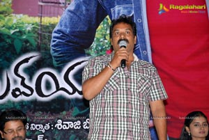 Swathi I Love You Audio Release Function