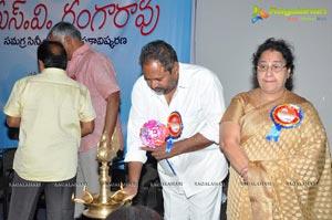 SV Ranga Rao Book
