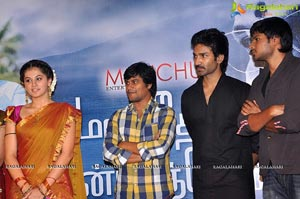 Maranthen Mannithen Music Launch